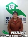 上海长宁住家保姆_做家务:照顾半自理老人保姆