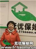 北京房山良乡住家保姆_做家务:照顾半自理老人保姆