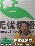 上海浦东花木小时工_做家务:辅助带孩子:公司做饭保姆