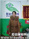 北京通州不住家保姆_做家务:辅助带孩子保姆