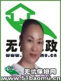 北京顺义城区住家保姆:育儿嫂_做家务:全职带孩子保姆
