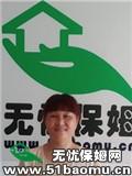 上海黄浦住家保姆_做家务:照顾能自理老人:照顾半自理老人:照顾不能自理老人保姆