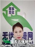 北京通州住家保姆_做家务:辅助带孩子:照顾能自理老人:照顾半自理老人保姆