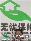 上海浦东花木住家保姆_照顾能自理老人保姆