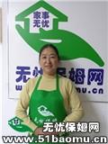 深圳龙岗中心城住家保姆_做家务:照顾能自理老人:照顾半自理老人保姆