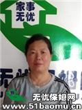 上海杨浦控江路住家保姆_做家务:照顾半自理老人保姆