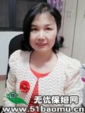 深圳宝安新安不住家保姆:小时工_做家务:辅助带孩子保姆
