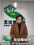 上海嘉定南翔住家保姆_做家务:辅助带孩子:照顾能自理老人:照顾半自理老人保姆