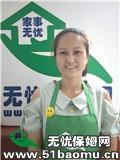深圳南山住家保姆_做家务:辅助带孩子:照顾能自理老人保姆
