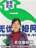 上海普陀万里城住家保姆_做家务:照顾能自理老人:照顾半自理老人:照顾不能自理老人保姆