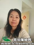 南京南京周边住家保姆_做家务:辅助带孩子保姆