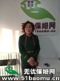 天津河东住家保姆_做家务:照顾能自理老人保姆