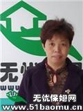 上海浦东三林小时工_做家务:辅助带孩子保姆