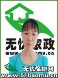 深圳罗湖东门住家保姆_做家务保姆