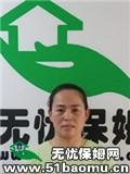 上海黄浦西藏南路住家保姆:育儿嫂_做家务:全职带孩子保姆