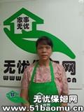 广州海珠周边住家保姆_做家务:辅助带孩子:全职带孩子:照顾能自理老人保姆