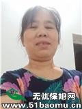 深圳南山南油住家保姆_做家务:照顾能自理老人:照顾半自理老人保姆