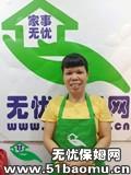 深圳罗湖东门住家保姆_做家务:辅助带孩子保姆