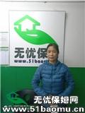 北京东城和平里住家保姆_做家务:辅助带孩子保姆