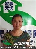 上海杨浦控江路住家保姆_做家务:辅助带孩子:照顾能自理老人:照顾半自理老人保姆