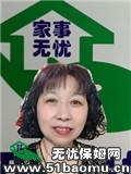上海松江新城不住家保姆:小时工_做家务保姆