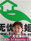 上海黄浦西藏南路住家保姆_做家务:照顾能自理老人:照顾半自理老人保姆