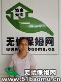 北京海淀苏州街住家保姆_做家务:照顾半自理老人:照顾不能自理老人保姆