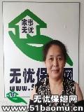 北京丰台方庄住家保姆:不住家保姆_做家务:辅助带孩子保姆