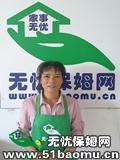 深圳龙岗中心城住家保姆_做家务:辅助带孩子保姆