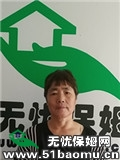 上海黄浦西藏南路住家保姆_做家务:照顾能自理老人:照顾半自理老人:照顾不能自理老人保姆