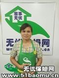 深圳宝安公明住家保姆_做家务:辅助带孩子:全职带孩子:公司做饭保姆