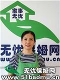深圳龙岗住家保姆_做家务:照顾半自理老人保姆