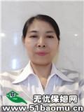 深圳南山白石洲小时工_做家务保姆