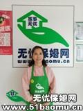 重庆九龙坡不住家保姆_做家务:辅助带孩子:照顾能自理老人保姆