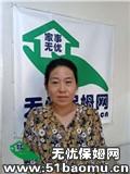 北京海淀西直门住家保姆_做家务:照顾半自理老人保姆