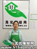 重庆重庆周边住家保姆_做家务:辅助带孩子保姆