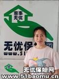 杭州下城凤起住家保姆:月嫂_做家务:全职带孩子保姆