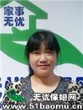 上海黄浦住家保姆_做家务:辅助带孩子:饲养宠物保姆
