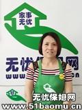 深圳宝安新安住家保姆_做家务:照顾能自理老人:照顾半自理老人保姆