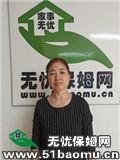 北京海淀苏州街住家保姆_做家务:照顾能自理老人:照顾半自理老人保姆