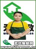 广州海珠不住家保姆_做家务:辅助带孩子保姆