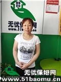 北京朝阳水碓子住家保姆_做家务保姆