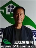 上海徐汇住家保姆_公司保洁保姆