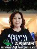 重庆重庆周边住家保姆_做家务保姆