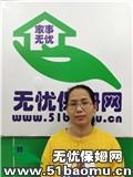 北京东城东直门住家保姆_做家务:全职带孩子保姆