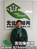 北京海淀苏州街住家保姆_做家务:辅助带孩子保姆