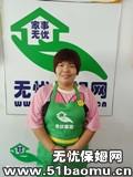 深圳宝安中心区住家保姆_做家务:辅助带孩子:全职带孩子保姆