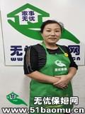 深圳宝安西乡不住家保姆_做家务:辅助带孩子保姆