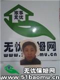 北京海淀住家保姆_做家务:辅助带孩子保姆