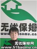 北京大兴不住家保姆_做家务:辅助带孩子保姆